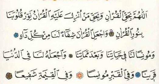 Kur'an okuduktan sonra okunacak dua