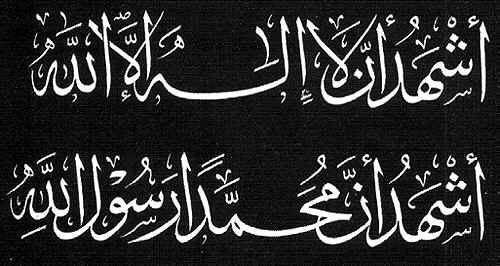 Kelime i şahadet arapça