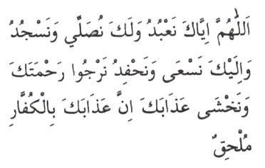 Arapça Kunut Duası Okunuşu ve Tükçe anlamı
