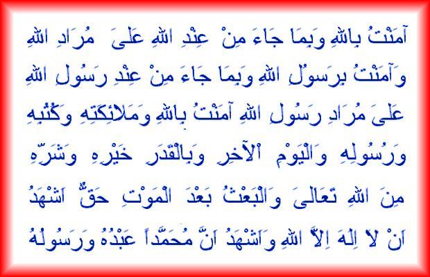 Namaz sureleri,arapca yazılışları ve türkçe anlamları