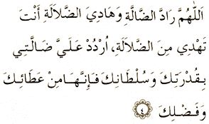 Kaptırılan paranın gelmesi için edilecek dualar...