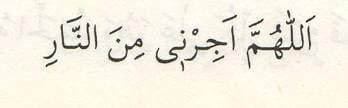 Şafii Namaz tesbihatı Arapça türkçe