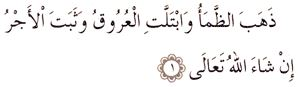 Arapça Türkçe iftar duası