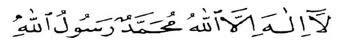 Kelime i tevhidin arapça yazılışı