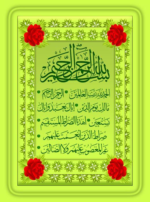 Namaz duaları fatiha suresi