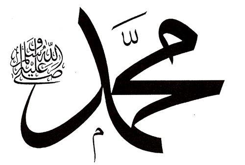 Muhammed ismi arapça nasıl yazılır?