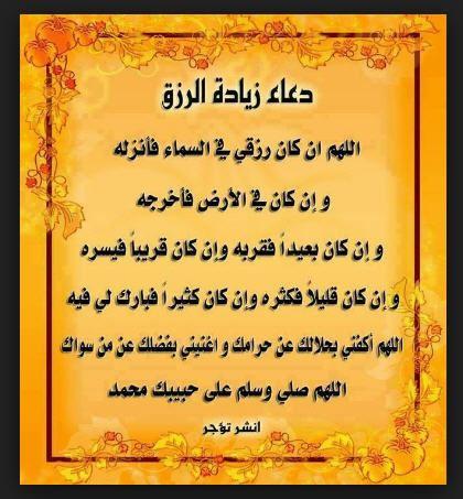 Bereket ve rızık duası